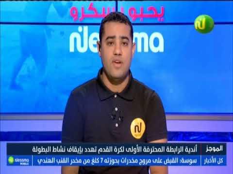 Le Journal de Sport de 12:00 du Mardi 09 Octobre  2018 - Nessma TV