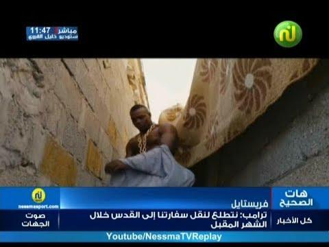 فريستايل: هنيني عليك !!! والراب الليبي يستضيف الراب التونسي