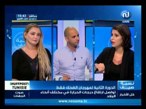 Tounes El baya avec Zeineb Melki