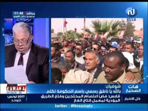 شوفيان : بالله يا ناطق رسمي باسم لحكومة تكلم