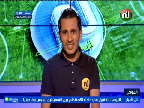 Le Journal de Sport de 16:00 du Mercredi 17 Octobre 2018 - Nessma TV
