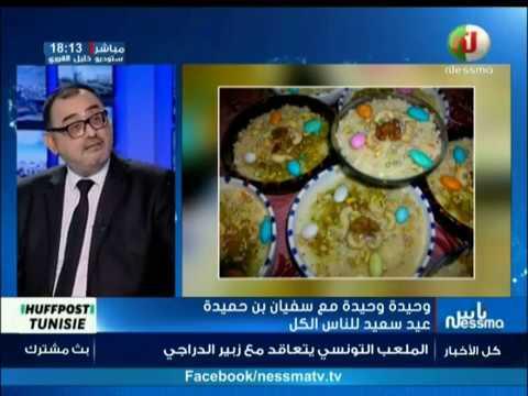 وحيدة وحيدة مع سفيان بن حميدة: عيد سعيد للناس لكل
