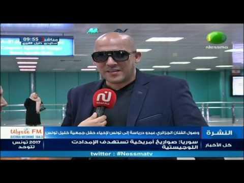 وصول الفنان الجزائري عبدو درياسة  إلى تونس لي إحياء حفلة جمعية خليل تونس