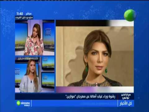 أخبار المشاهير ليوم الإربعاء 04 جويلية 2018 - قناة نسمة