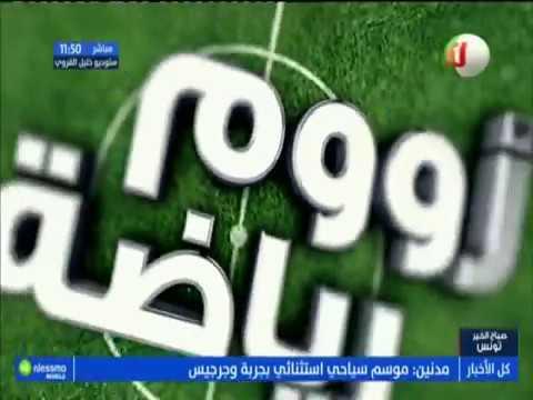 زوم رياضة ليوم الثلاثاء 07 أوت 2018 - قناة نسمة