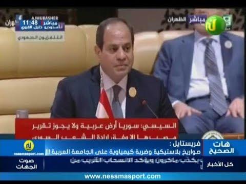 فريستايل: صواريخ بلاستيكية وضربة كيمياوية على الجامعة العربية !!!