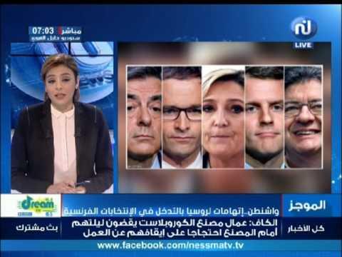 نسمة مباشر: موجز أخبار الساعة 07:00 ليوم الخميس 30 مارس 2017