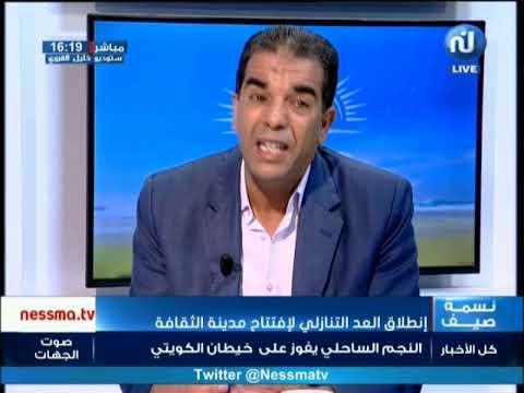 Extrait tounes el baya Du mardi 22 août 2017