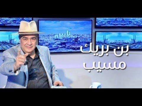 Ben Brik msayeb du Mardi 05 Juin 2018 - Nessma tv