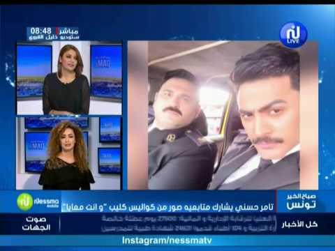 أخبار المشاهير ليوم الجمعة 27 أفريل 2018 - قناة نسمة