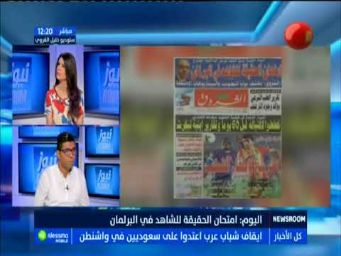 Revu De Presse du  Samedi  28 Juillet 2018 - Nessma Tv