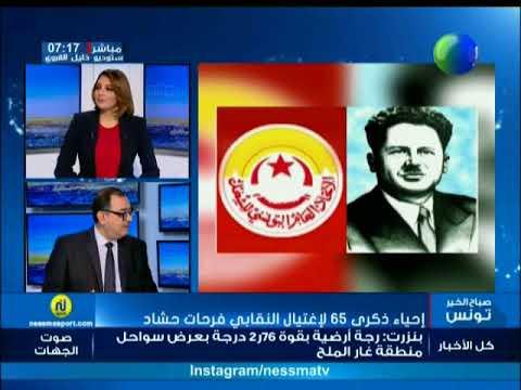 موعد اليوم : أحياء ذكرى 65 لإغتيال النقابي فرحات حشاد