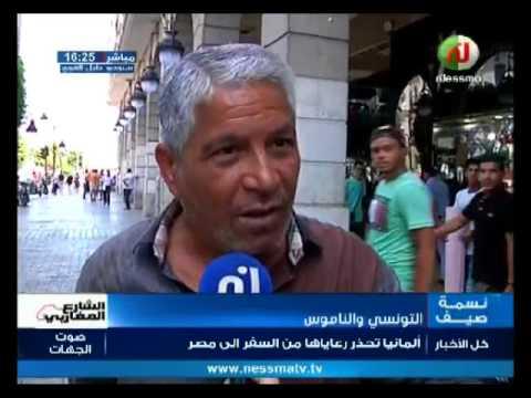 ميكرو نسمة: التونسي والناموس