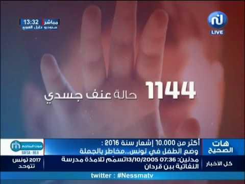 أكثر من 10.000 إشعار سنة 2016 : وضع الطفل في تونس ... مخاطر بالجملة