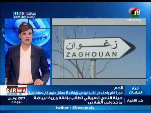 زغوان : العثور على جثة مجهولة في انتظار تقرير الطبيب الشرعي