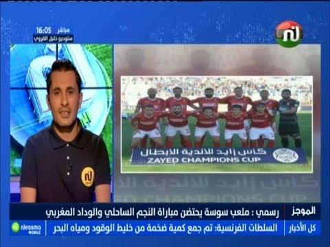 أهم أخبار الرياضة الساعة 16:00 ليوم الإثنين 15 أكتوبر 2018 - قناة نسمة