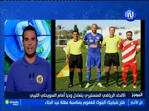 أهم أخبار الرياضة الساعة 12:00 ليوم الخميس 11 أكتوبر 2018 - قناة نسمة