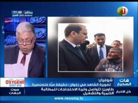 ShowFiane: la photo de Chahed à Zaghouane: la triste vérité censurée
