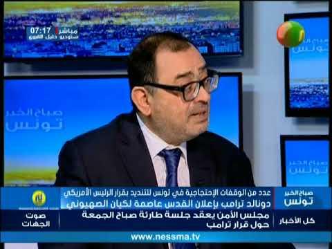 موعد اليوم : عديد من الوقفات الاحتجاجية في تونس للتنديد بقرار الرئيس الأمريكي دونالد ترامب بإعلان القدس عاصمة لكيان الصهيوني