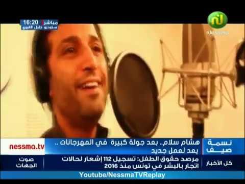 شنية الجو مع الضيف هشام سلام