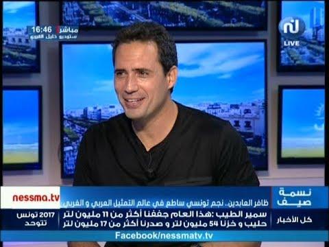 شنية الجو مع الضيف ظافر العابدين نجم تونسي ساطع في عالم الفن العربي والغربي