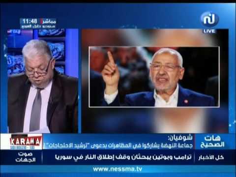 """شوفيان :جماعة النهضة يشاركوا في المظاهرات بدعوى """"ترشيد الإحتجاجات"""""""