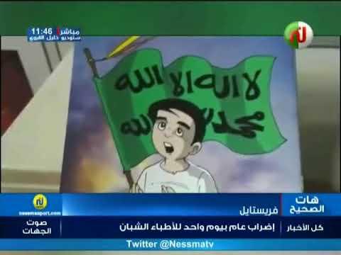 فريستايل: القضاء على كتاب داعشي -قناة نسمة