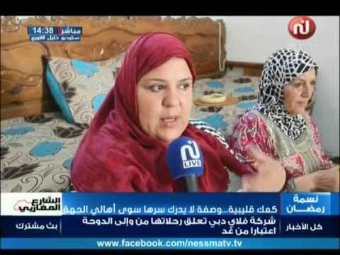 kaa El Khabya du Lundi 05 Juin 2017