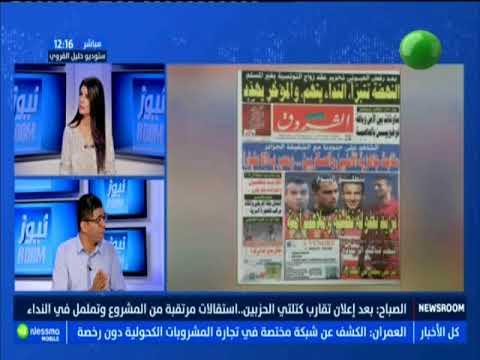 أهم عناوين الصحف الوطنية ليوم السبت 18 أوت 2018 - قناة نسمة
