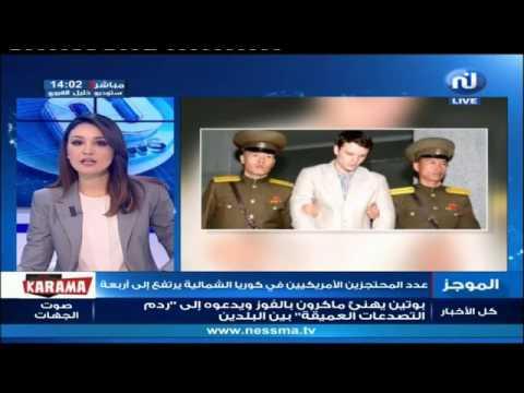 نسمة مباشر : موجز أخبار الساعة 14:00 ليوم الإثنين 08 ماي 2017
