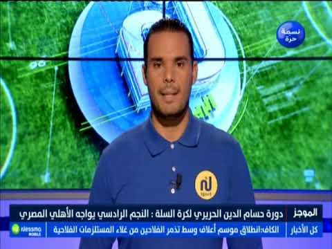 أهم أخبار الرياضة الساعة 12:00 ليوم الثلاثاء 16 أكتوبر 2018 - قناة نسمة
