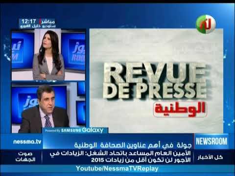 Revu De Presse du samedi 20 Janvier 2018 - Nessma Tv
