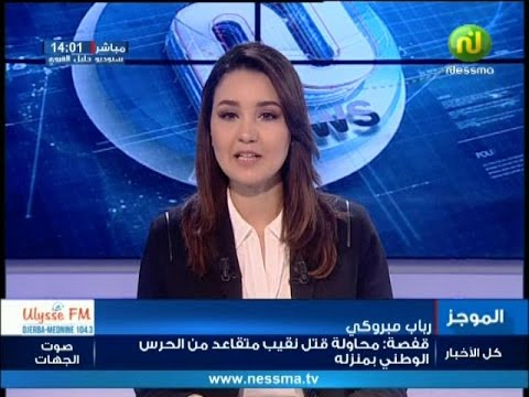 نسمة مباشر: موجز أخبار الساعة 14:00 ليوم الجمعة 24 مارس 2017