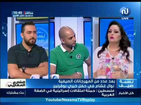 شنية الجو مع الفنانة نوال غشام