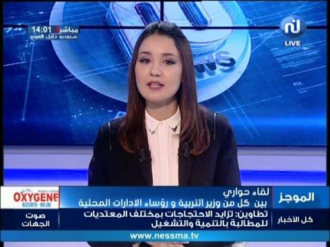 نسمة مباشر: موجز أخبار الساعة 14:00 ليوم الثلاثاء 28 مارس 2017