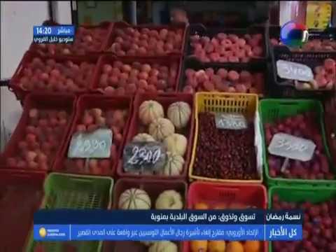 تسوق و تذوق مباشر من سوق البلدية بمنوبة