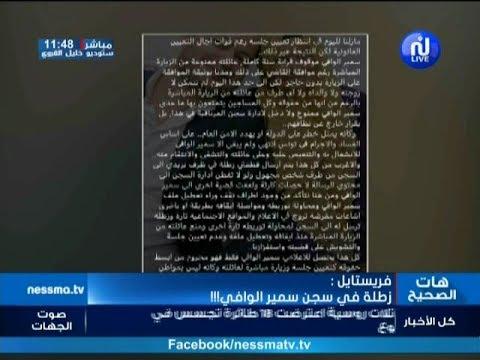 فريستايل : زطلة في سجن سمير الوافي !!!