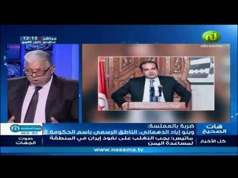 ضربة بالملمسة: وينو إياد الدهماني ، الناطق الرسمي بإسم الحكومة