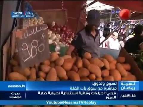 تسوق و تذوق مباشر من سوق باب الفلة