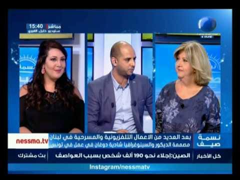 تونس البية مع شادية دوغان