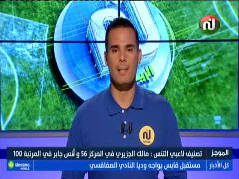 Le Journal de Sport de 14:00 du Lundi 08 Octobre  2018 - Nessma TV