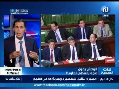 el wa7ch igoul du vendredi 21 juillet 2017