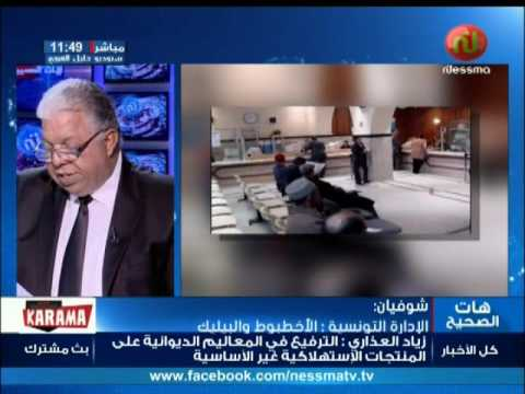 شوفيان : الادارة التونسية : الاخطبوط و البيليك