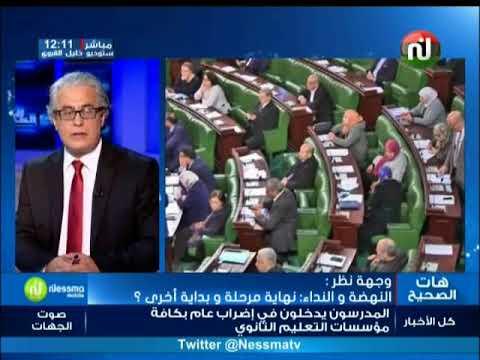 Wejhet Nadhar du Mercredi 28 Mars  2018 -  Nessma Tv