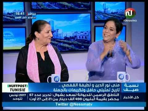 شنية الجو مع الضيوف منى نور الدين و لطيفة القفصي
