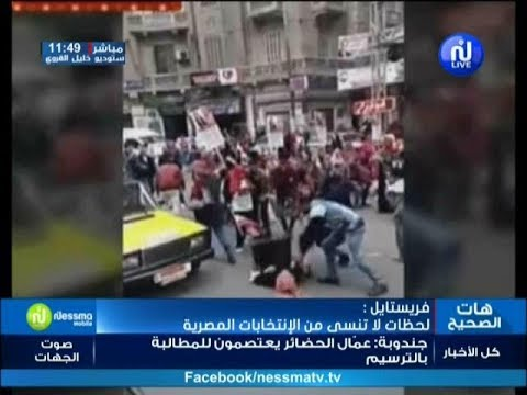 فريستايل :لحظات لاتنسى من الانتخابات المصرية