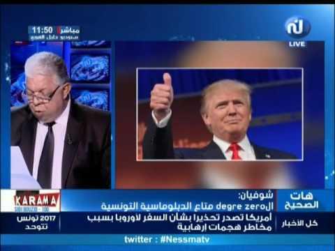 شوفيان : الـ degre zero متاع الديبلوماسية التونسية