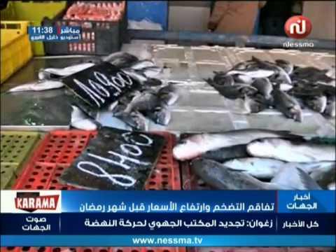 تفاقم التضخم وارتفاع الأسعار قبل شهر رمضان