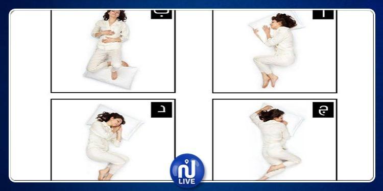 وضعية نومك تحدد شخصيتك!