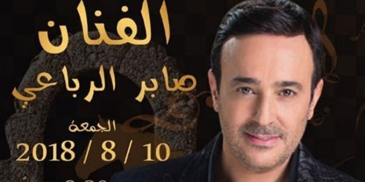 Interdit aux célibataires: Saber Rebaï, en concert à Amman !!!